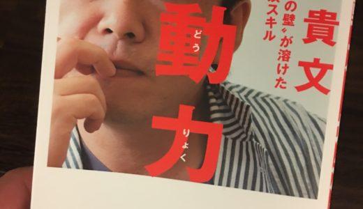 書評『多動力』要約・レビュー (著者:堀江貴文) その1