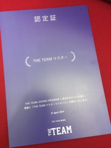 THE TEAM LICENSE PROGRAM認定証