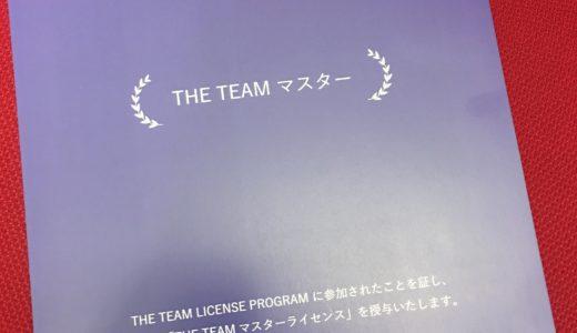 THE TEAM LICENSE PROGRAM 研修