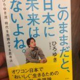 このままだと、日本に未来はないよね。表紙