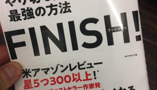 書評『必ず最後までやり切る人になる最強の方法「FINISH!」』要約・レビュー (著者:ジョン・エイカフ)