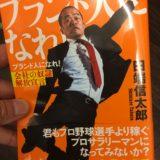ブランド人になれ! 田端信太郎