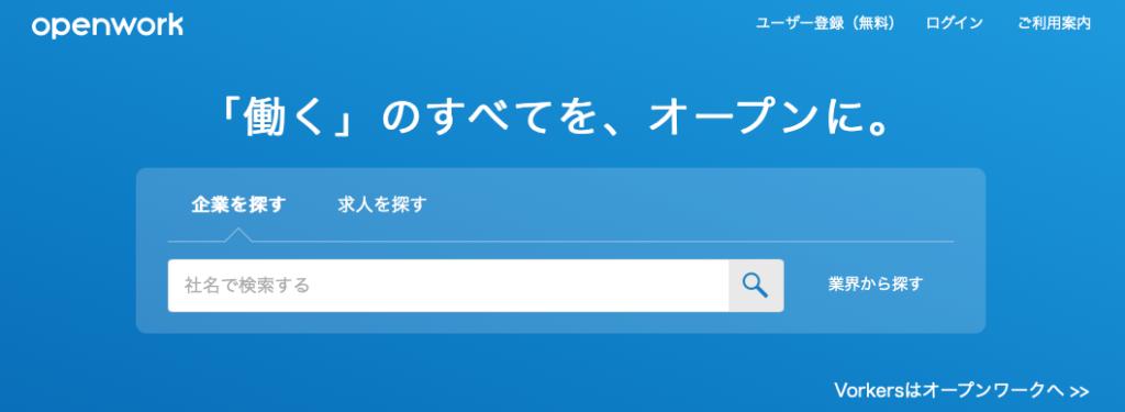 OpenWork_トップ