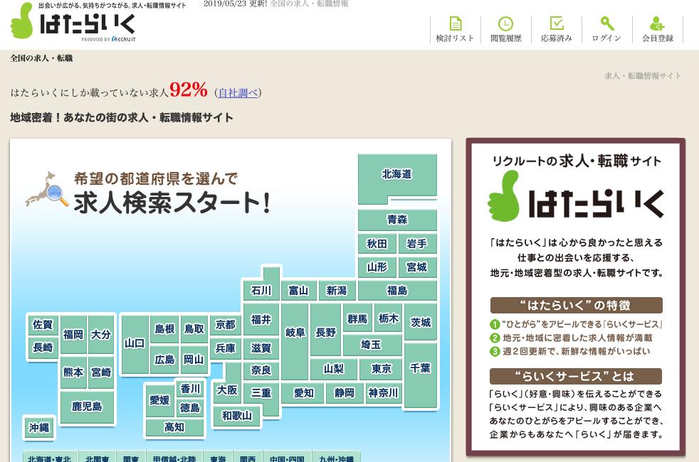 求人・転職情報サイト【はたらいく】