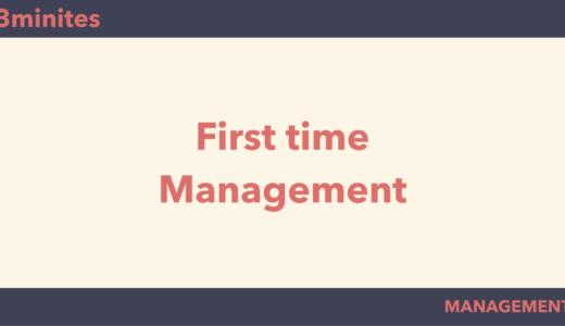 初めてのマネジメントで考えること、マネジメントの定義を3分で解説【初級】