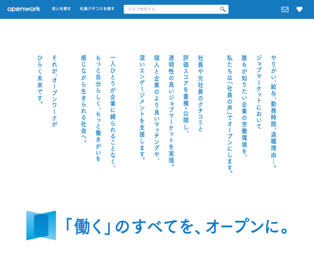 OpenWork(旧_Vorkers)トップページ