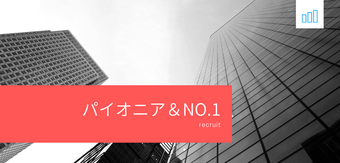 パイオニア&No1