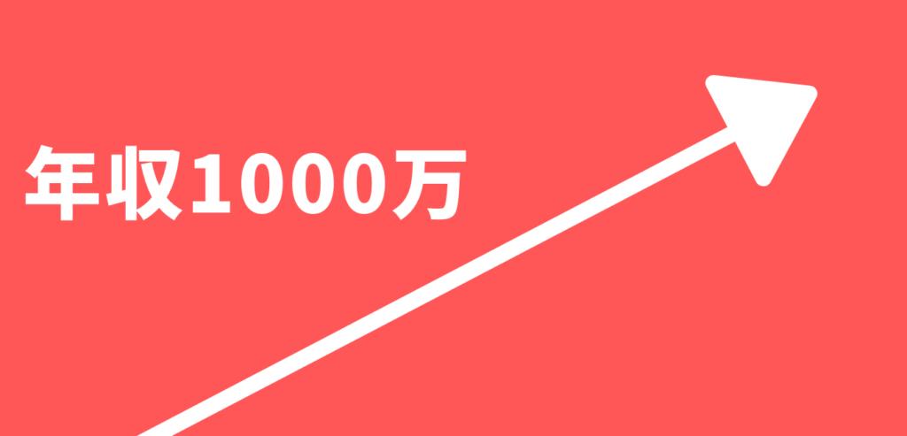 年収1000万