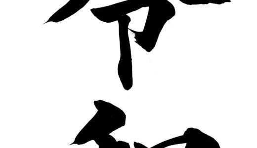 令和元年:天皇のこと知っている?・・・【一般教養】