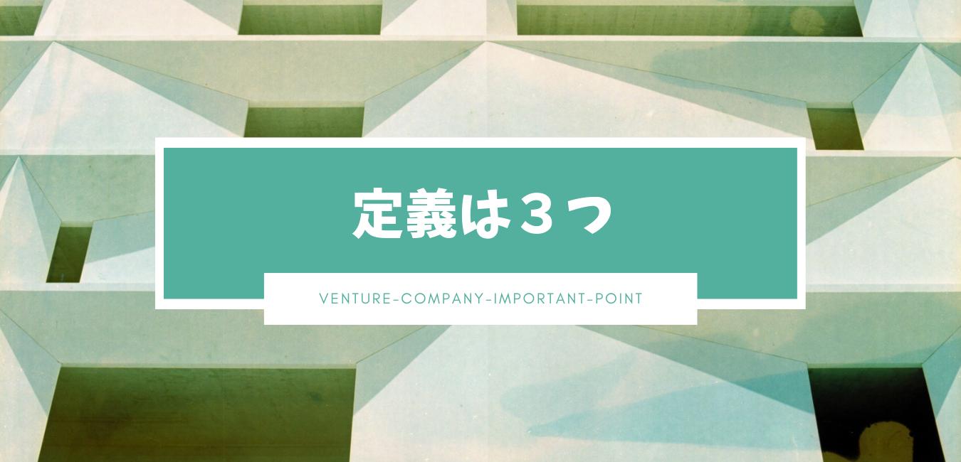 ベンチャー企業の定義は3つ