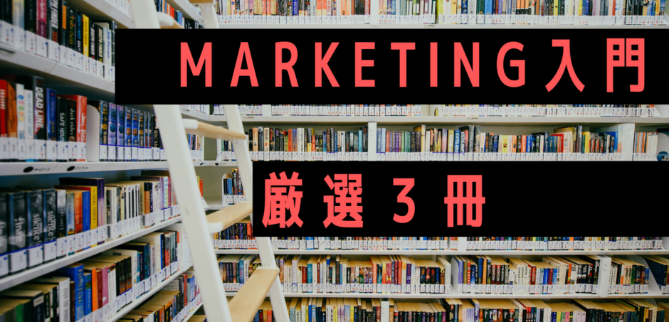 マーケティング入門厳選3冊