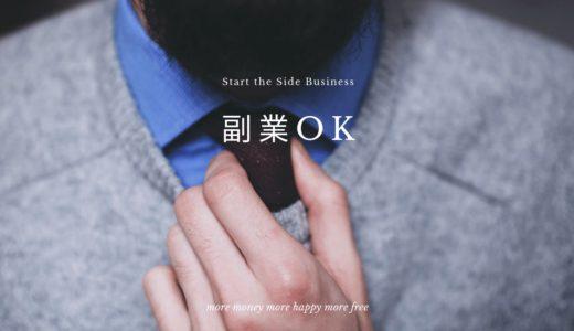 【副業OK】転職サイトで副業OK企業を探す方法と掲載件数まとめ