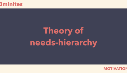 モチベーション理論|マズローの欲求段階説をマネジメントで活用する方法。欲求5段階説が3分でわかる!【初級】