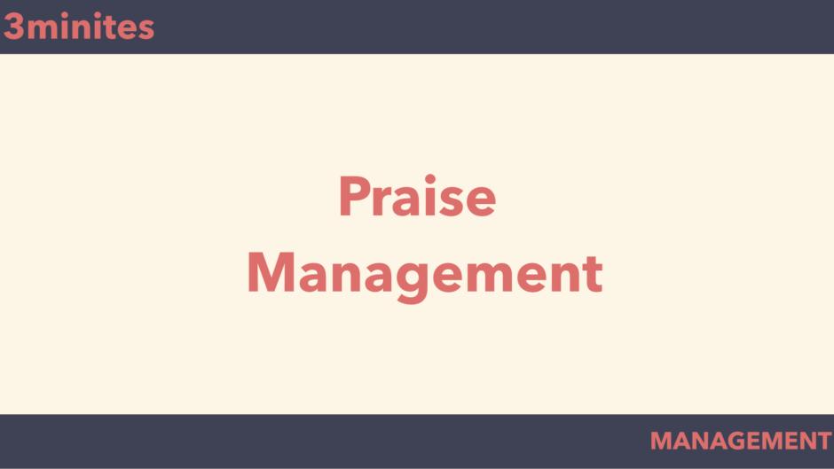 praise-management