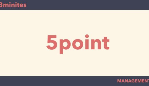 マネジメントの役割、成果がでる職場にする5つのポイント【3分でわかるマネジメント初級】