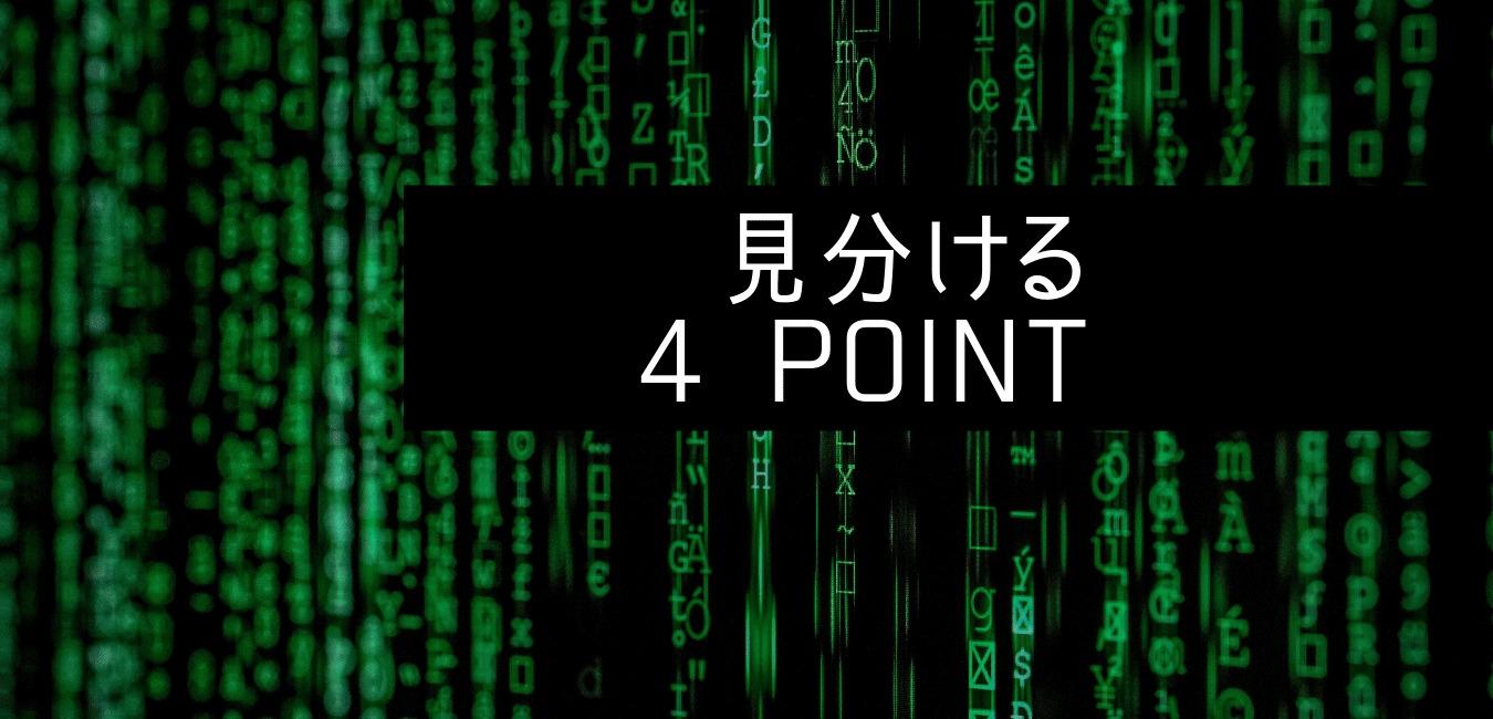 見分ける4つのポイント