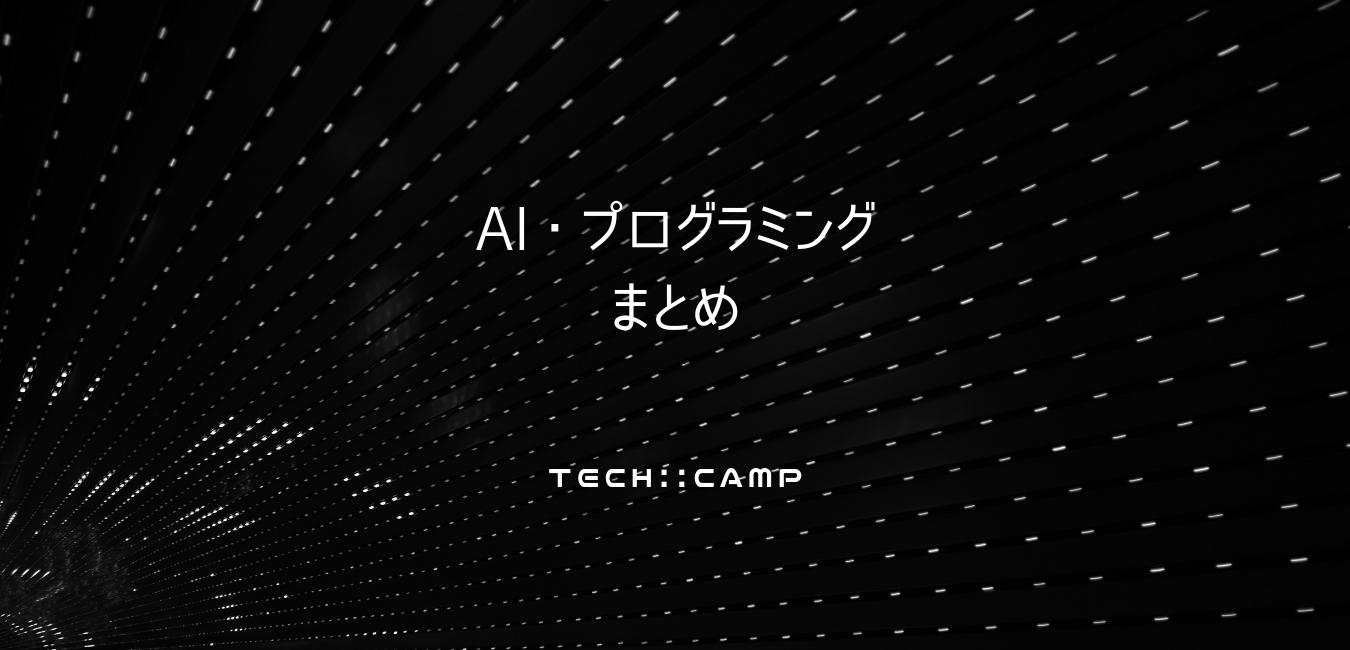 AI・プログラミングまとめ