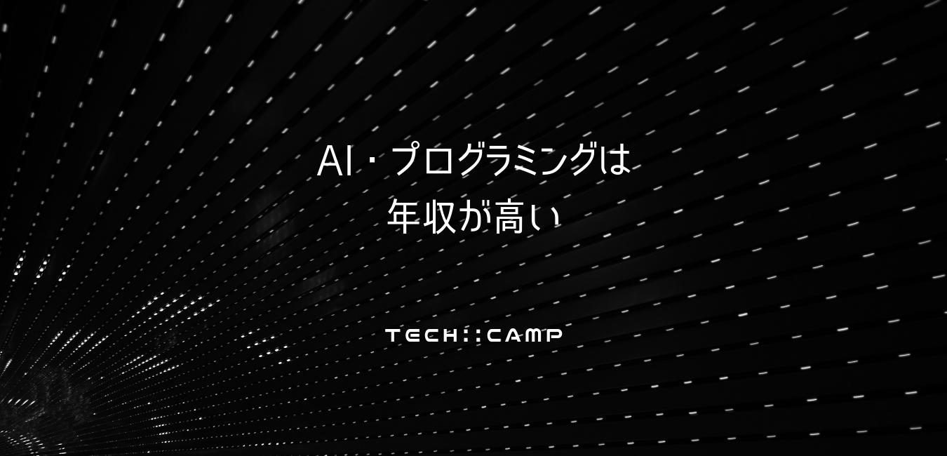 AI・プログラミングは年収が高い