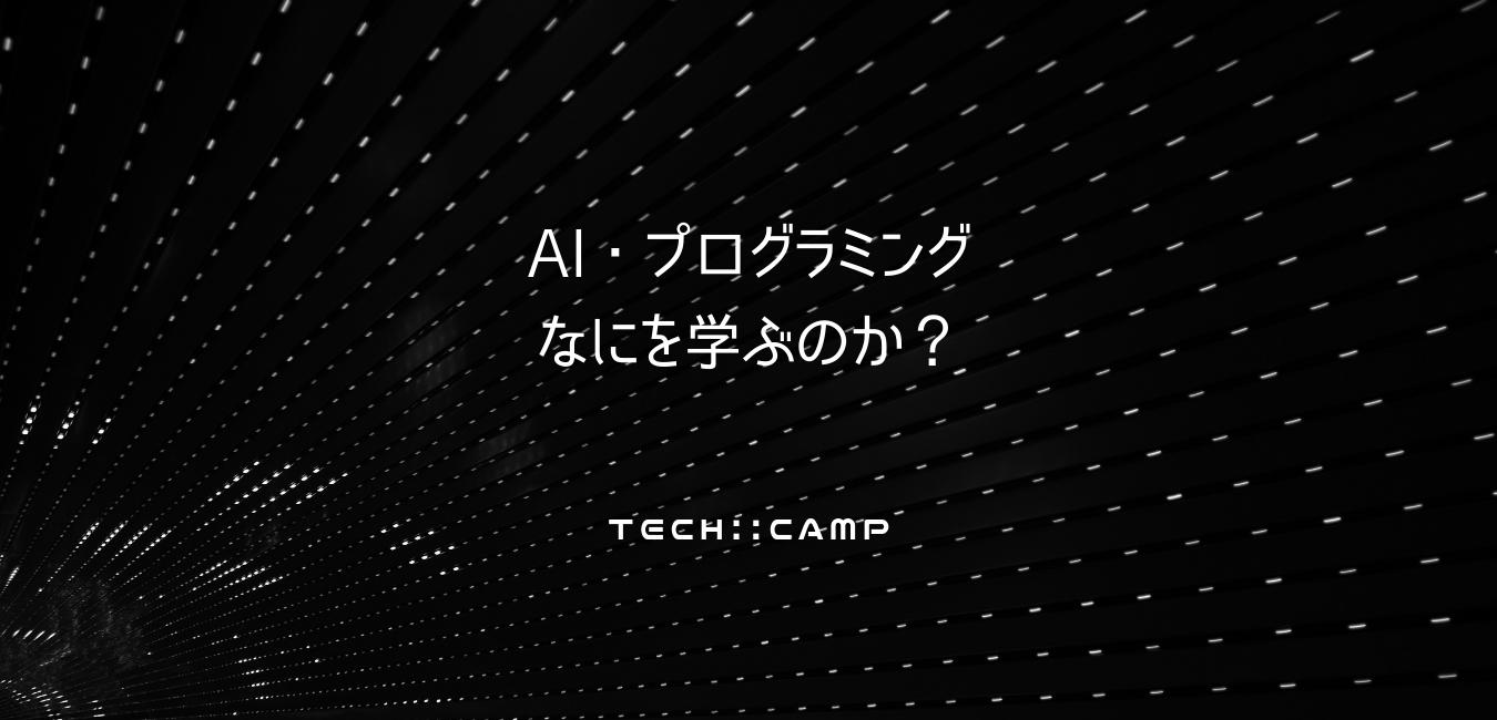 AI・プログラミング何をまなぶのか?