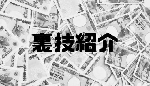 日経新聞が無料で購読できる?日経テレコン証券会社版とは?信じられないホントの節約術