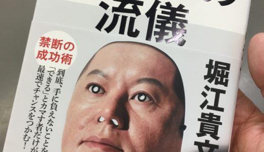 書評『ハッタリの流儀』要約・レビュー (著者:堀江貴文)