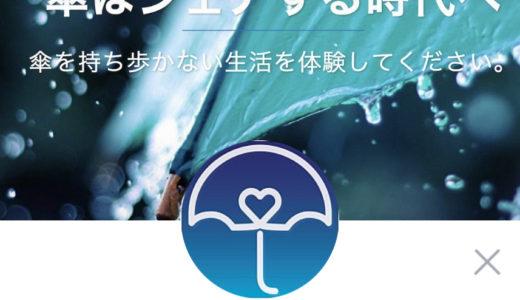 アイカサとは、傘のシェアリングサービスの使い方・スポット・料金は?【注目のスタートアップ】