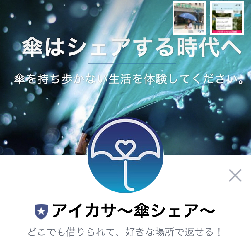 アイカサLINEトップ画面