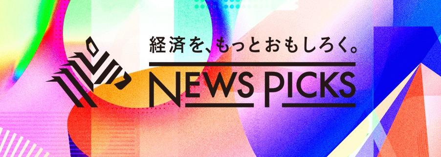 NewsPicksTOP