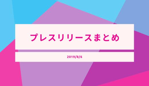 Makuake(マクアケ)がアワードを発表。STORES.jpがデザイナー支援。Panasonicが非住居空間を強化。旅行系アプリが事前登録開始。プレスリリースまとめ