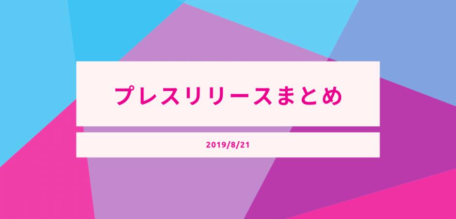 プレスリリースまとめ水曜日20190821