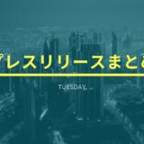 プレスリリースまとめ火曜日