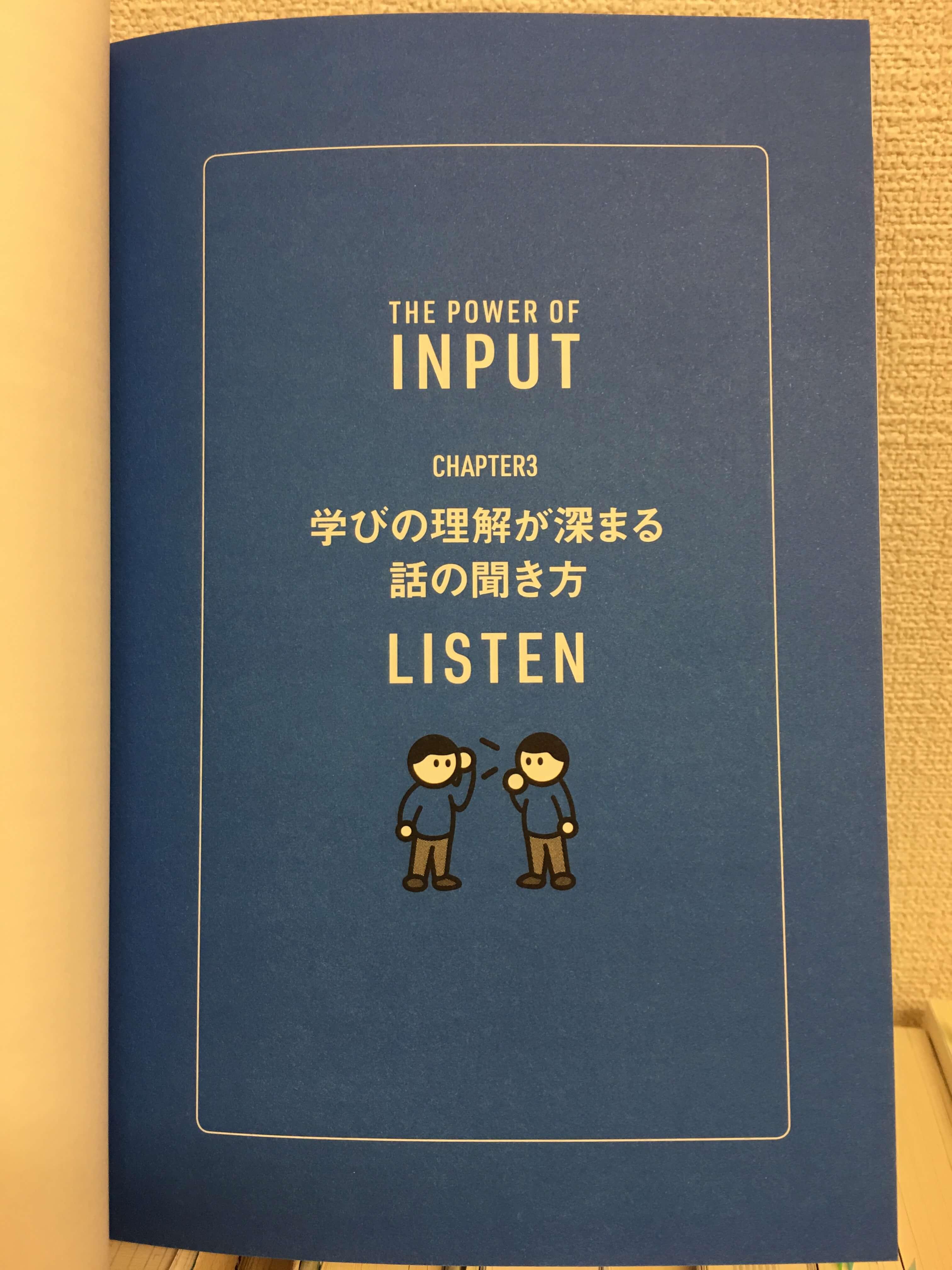 学び効率が最大化するインプット大全 第3章