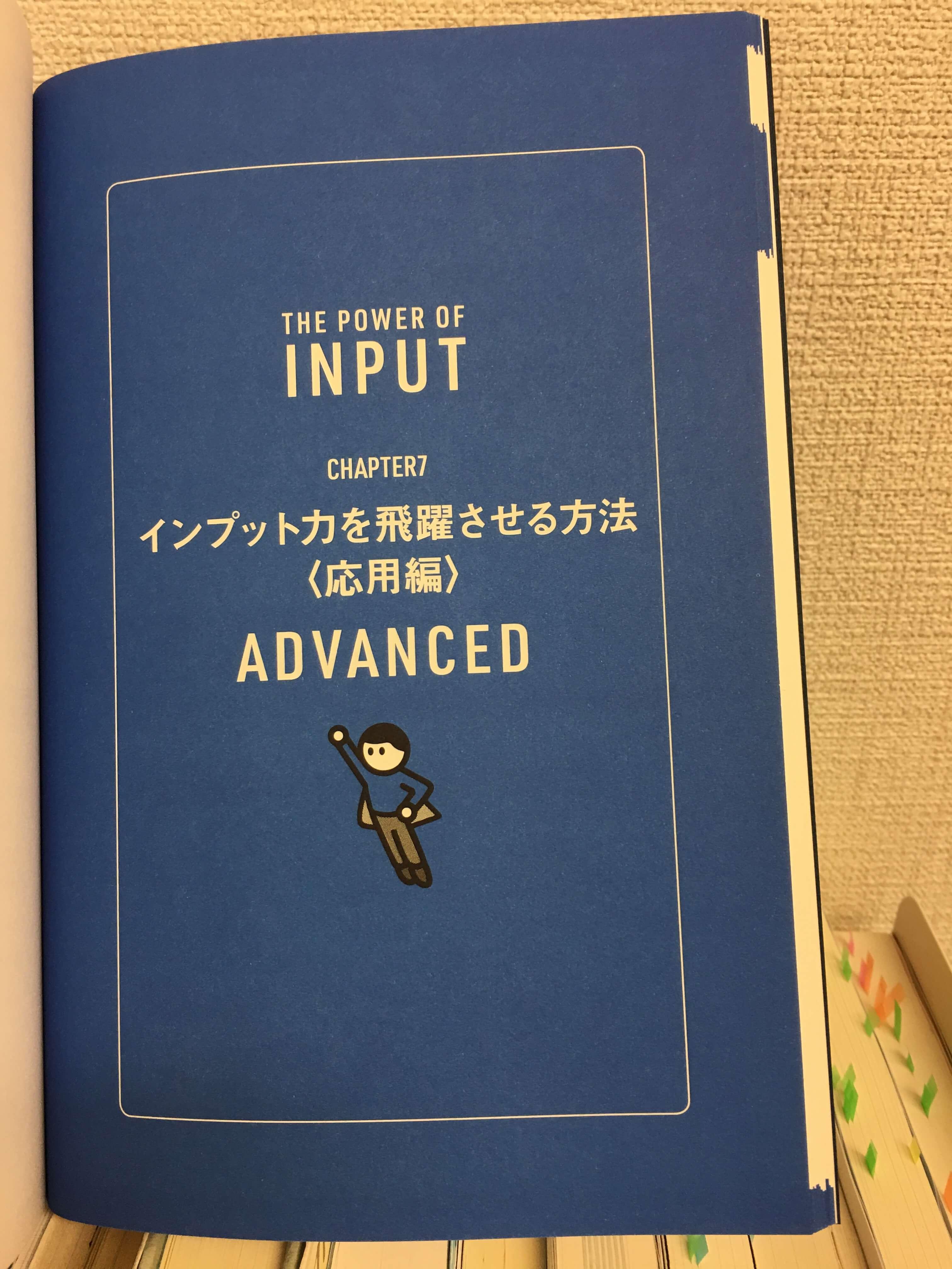 学び効率が最大化するインプット大全 第7章