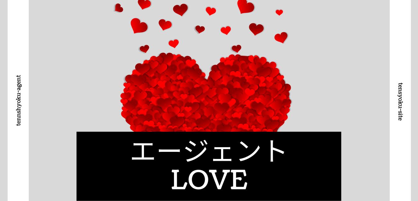 エージェント LOVE