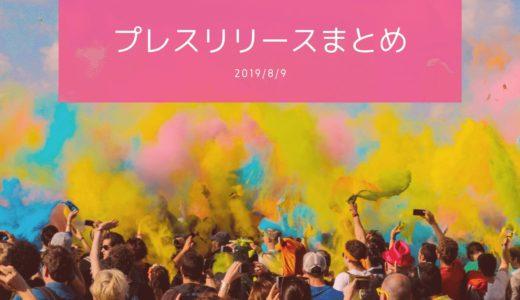 LINEPAYとWECHATPAY提携、職場満足度調査、楽天ラクマがトレンド発表、a-nation大阪、リアルな選挙分析。プレスリリースまとめ