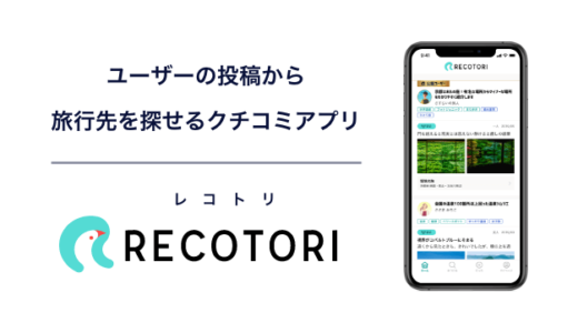 recotori画像