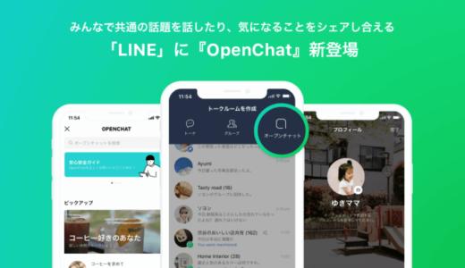 「LINE」でトークルームごとにプロフィール設定を変更できる大型新機能『OpenChat』を提供開始