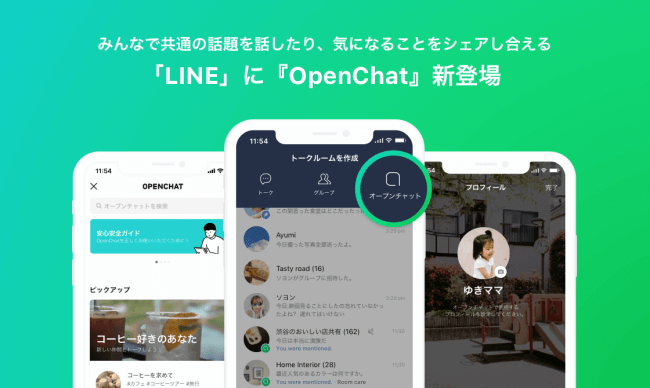 LINE-open-chat