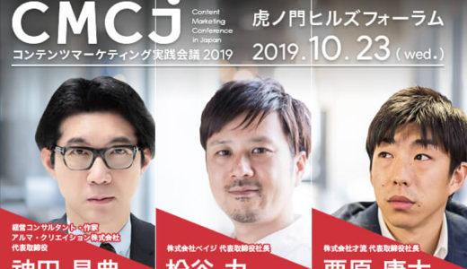 経営コンサルタント神田昌典氏の登壇決定!昨年400人が来場した、1日でデジタルマーケティングの最新事例と未来予測を仕入れられるイベントを10月23日に東京で開催