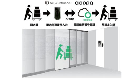 置き配バッグのOKIPPA、不動産大手とオートロック物件で宅配実証実験