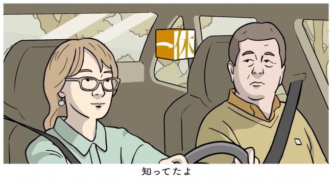 一休タクシー動画