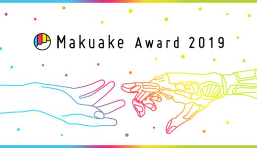 makuake award 2019