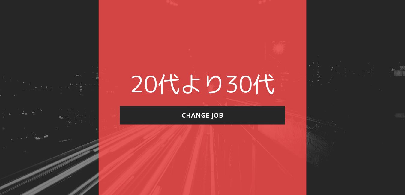 20代より30代