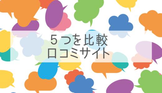 【比較】企業『口コミサイト』5つを比較!転職面接前にチェック!