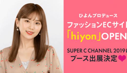 C CHANNELの人気No.1クリッパーひよんプロデュースのファッションECサイト「hiyon」を『STORES.jp』でオープン!