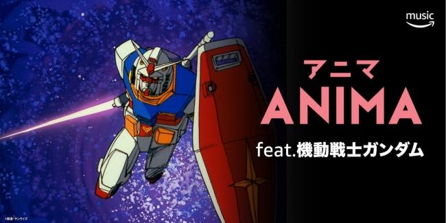 amazonアニメ